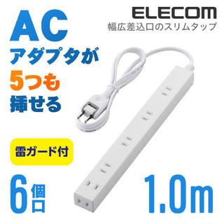 エレコム(ELECOM)のほこり防止シャッター付きスリムタップ 雷ガード内蔵 ELECOM(その他)