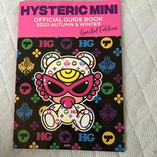 ヒステリックミニ(HYSTERIC MINI)のヒステリックミニ ムック本 本のみ(ファッション)