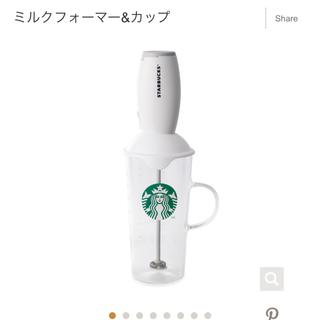 スターバックスコーヒー(Starbucks Coffee)のスタバ ミルクフォーマー(コーヒーメーカー)