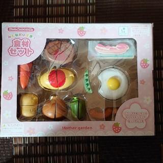 新品 マザーガーデン 食材セット(知育玩具)