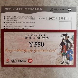 リンガーハット株主優待券1枚(レストラン/食事券)