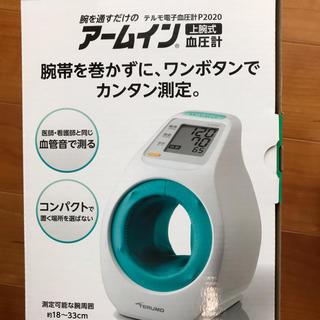 体温計 c203 電子 電池 交換 テルモ