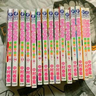 世界一初恋 小野寺律の場合 中村春菊 セット売り 漫画 コミック 角川書店 BL