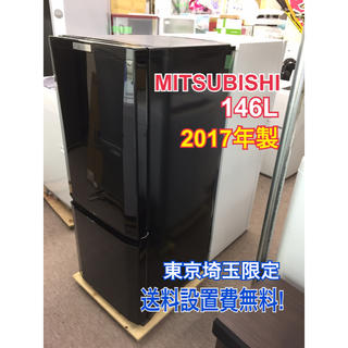 ミツビシデンキ(三菱電機)のR21 MITSUBISHI 2ドア冷蔵庫 MR-P15C-B 2017年製(冷蔵庫)