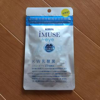 キリン - KIRIN imuse eye KW 乳酸菌 眼精疲労 60粒 イミューズアイ
