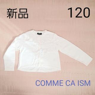 コムサイズム(COMME CA ISM)の新品 サイズ120♡ニットボレロ 白(カーディガン)