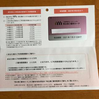 ミツコシ(三越)の三越伊勢丹ホールディングス株主ご優待カード(その他)