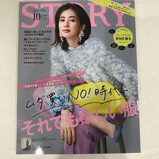 STORY 雑誌 ストーリィ 10月号(ファッション)
