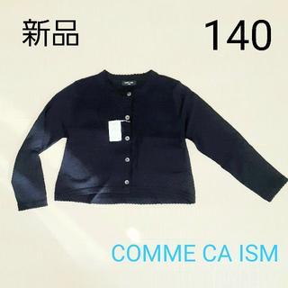 コムサイズム(COMME CA ISM)の新品 サイズ140♡カーディガン ネイビー(カーディガン)
