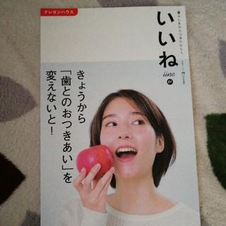 月刊クーヨン増刊 いいね 51 2020年 10月号(ニュース/総合)