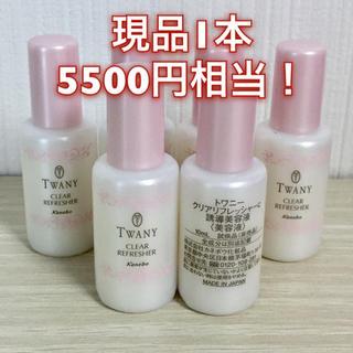 TWANY - セール♡高級 美白ライン ブースター 導入美容液 5500円相当