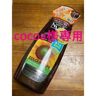 イシザワケンキュウジョ(石澤研究所)の【cocoa様専用】ナチュールバイタル  ナッツ(300ml)(カラーリング剤)
