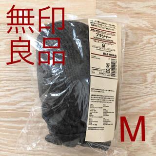 MUJI (無印良品) - 【新品未使用】無印良品 マタニティ ブラ M