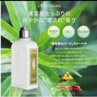 ロクシタン(L'OCCITANE)のロクシタン L'OCCITANE ヴァーベナ ボディローション250ml(ボディローション/ミルク)