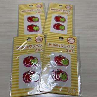 りんご ワッペン ×4セット 新品未使用(各種パーツ)