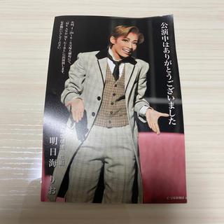 宝塚 ポストカード(アイドルグッズ)