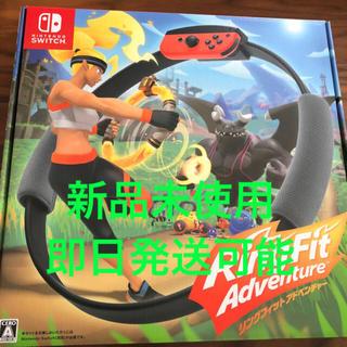 ニンテンドースイッチ(Nintendo Switch)の新品 リングフィット アドベンチャー Nintendo Switch スイッチ(家庭用ゲームソフト)