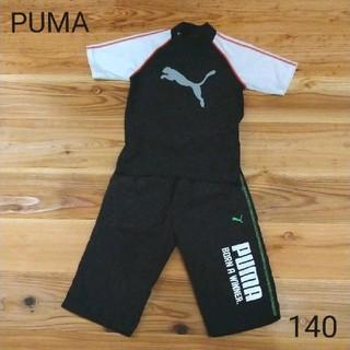 PUMA - PUMA/プーマラッシュガード水着セット