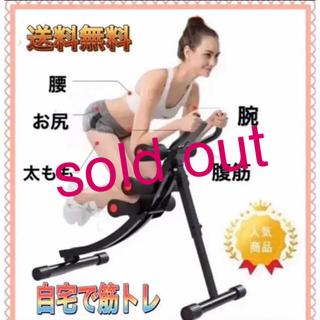 腹筋マシーン トレーニング 筋トレ(トレーニング用品)