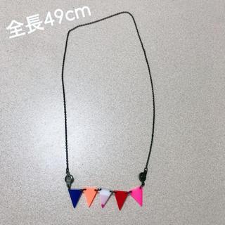 フェリシモ(FELISSIMO)のフェリシモ ネックレス 旗 フラッグ 三角(ネックレス)