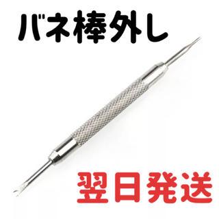 セイコー(SEIKO)のバネ棒外し 時計修理 ベルト交換 簡単 送料無料(その他)