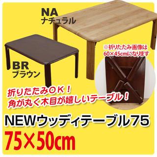 NEWウッディーテーブル 75 (ローテーブル)