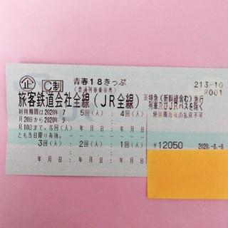 青春18きっぷ 5回券(鉄道乗車券)