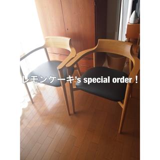 ミナペルホネン(mina perhonen)のミナペルホネン アームチェア タンバリン ハンドメイド 2脚セット 生地 椅子(ダイニングチェア)