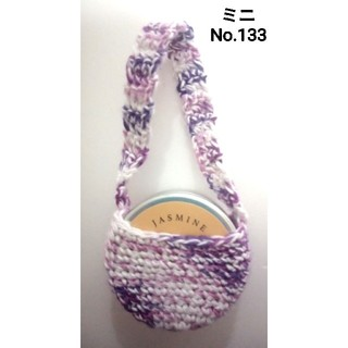手編み ヨガバームホルダー ミニ133(ヨガ)
