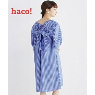 ハコ(haco!)のハコ haco バックリボン ストライプ ワンピース 春夏物(ロングワンピース/マキシワンピース)