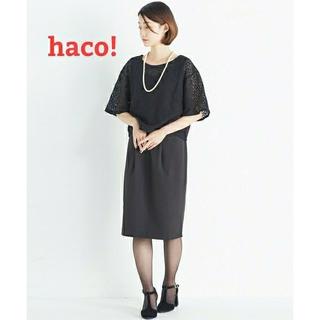 ハコ(haco!)のハコ haco ワンピース レース 2点セット 春夏物(セット/コーデ)