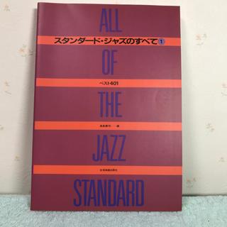 スタンダード・ジャズのすべて①ベスト401(ポピュラー)