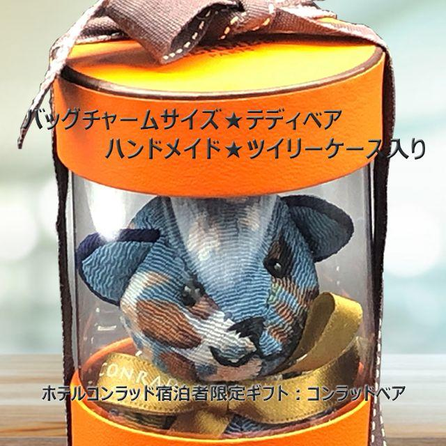 バッグチャームサイズ★テディベア(ハンドメイド★ツイリーケース入り)TOKYO ハンドメイドのファッション小物(その他)の商品写真