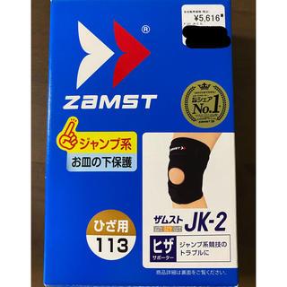 ザムスト(ZAMST)のほぼ新品★ZAMST膝サポーター*JKー2【3Lサイズ】(トレーニング用品)