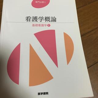 看護学概論 基礎看護学1 第16版(健康/医学)