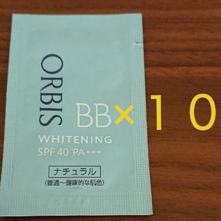 オルビス(ORBIS)のオルビス  ホワイトニングBB  ナチュラル  サンプル×10(BBクリーム)