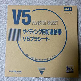 MAX サイディング用釘連結帯プラシートV5(その他)