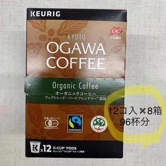 小川珈琲(オガワコーヒー)の京都小川コーヒー オーガニック 96杯分 12入×8箱 キューリグ 食品/飲料/酒の飲料(コーヒー)の商品写真
