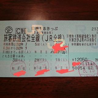 【難あり】青春18きっぷ 1回分(鉄道乗車券)