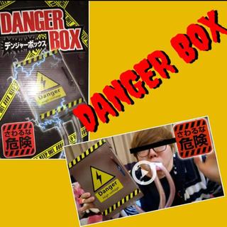 デンジャーボックス 【DANGER BOX】新品(その他)