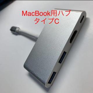 マック(Mac (Apple))のMacBook Type-c ハブ 中古品(PC周辺機器)