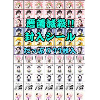 封入シール★鬼滅の刃ver.★インナーマスク等衛生商品に(*^^*)(宛名シール)