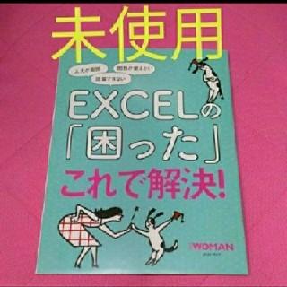 日経BP - EXCELの「困った」これで解決!