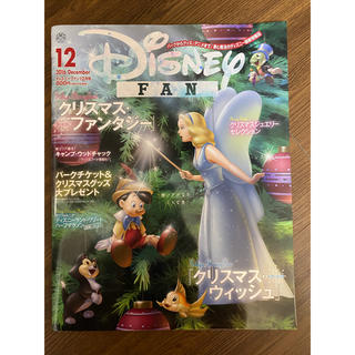 ディズニー(Disney)のディズニー ディズニーファン 2016年12月号 ピノキオ(趣味/スポーツ)