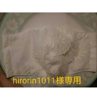 ラデュレ(LADUREE)の【hirorin1011様専用】お花の刺繍が美しいインナーマスク(その他)