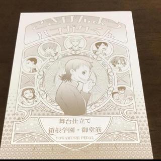 同人誌 弱虫ペダル HERO.com 箱学 御堂筋翔(一般)