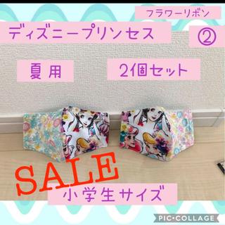 マスク(THE MASK)のSALE☆インナーマスク ディズニープリンセス 花柄 2個セット 小学生❤︎(外出用品)