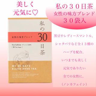 セイカツノキ(生活の木)の女性の味方ブレンド 私の30日茶 1ヶ月分30TB(健康茶)