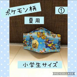 インナーマスク ポケモン ピカチュウ  舟形タイプ 小学生サイズ☆(外出用品)
