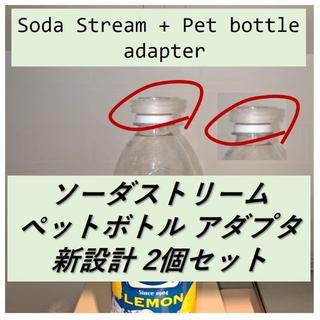 (無色・新2個セット)ソーダストリーム ペットボトル アダプター(その他)